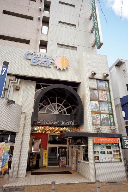 CINEMA BOX TAIYO