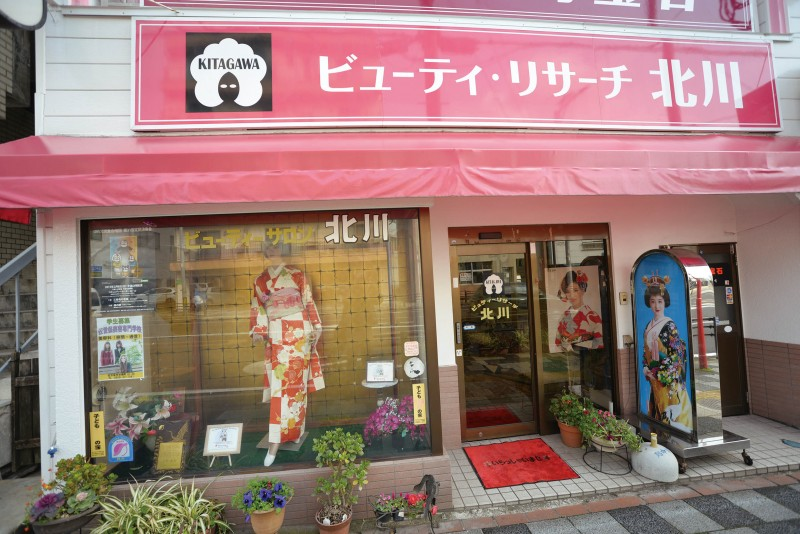Kitagawa Beauty & Kimono Salon