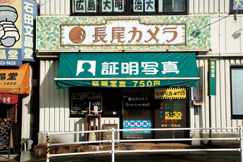 Muffin Nagao & ID PHOTO