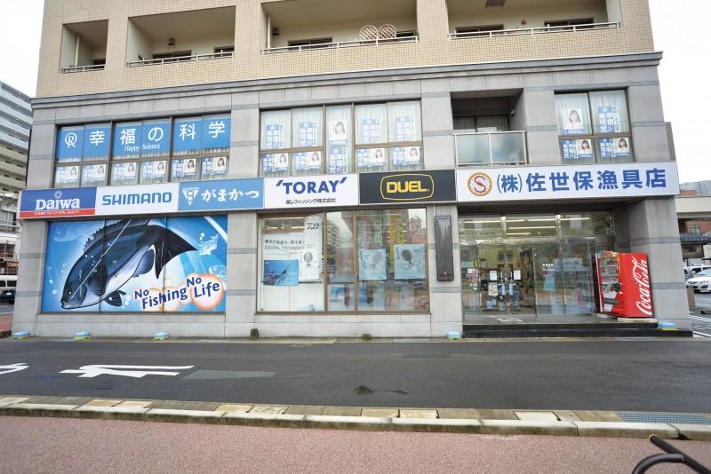 Fishing shop sasebogyoguten