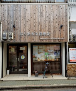 Daimaru Acupuncture and Moxibustion