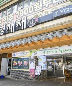 Mungyeong Saejae in Osan. South Korea
