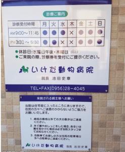 Ikeda Hours