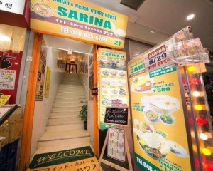 Sarina Entrance