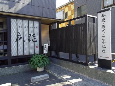 Tachibana (立花)