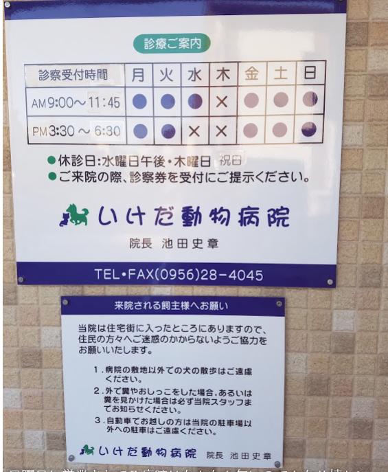 Ikeda Animal Hospital