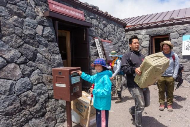 Post Office - Camp Fuji