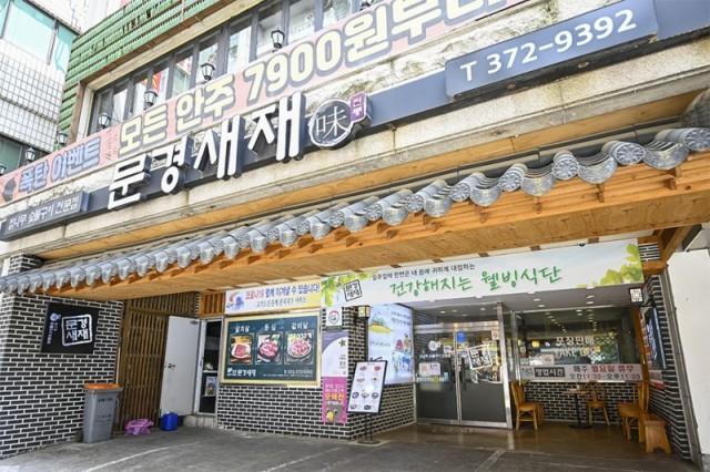 Mungyeong Saejae (Osan) - Osan Air Base