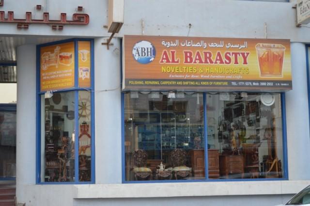 Al Barasty Novelties and Handicrafts Furniture Wholesaler