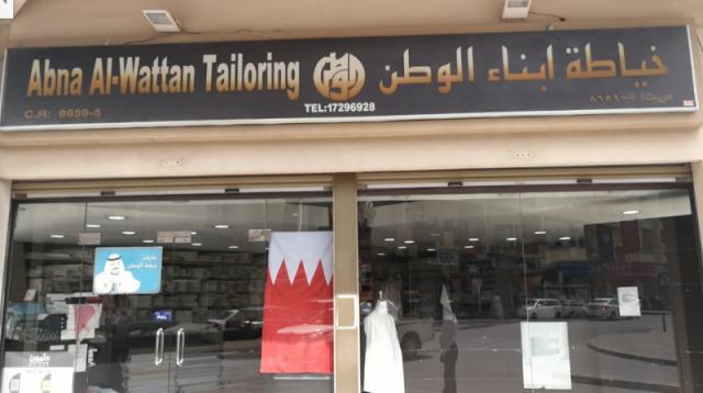 Abna Al-Wattan Tailoring