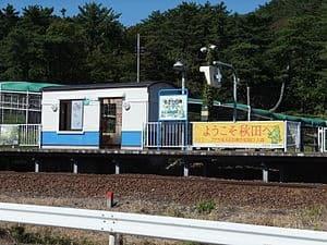 Akita-Shirakami