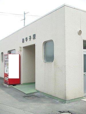 Naijōshi