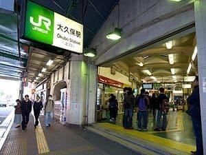 Ōkubo